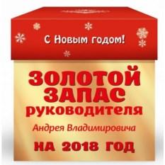 Подарочный набор «Золотой запас руководителя на 2018 год»