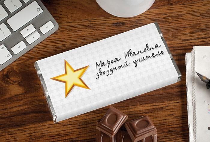 Именной шоколад Звёздный учитель