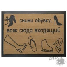 Коврик для двери Сними обувку