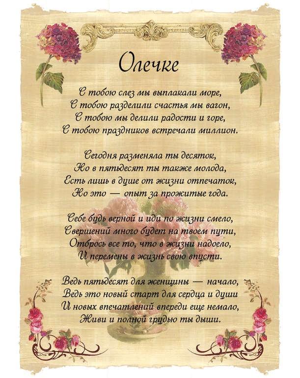 Поздравление на день рождения женщине в стихах на папирусе