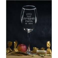 Бокал для вина Лучший папа на свете