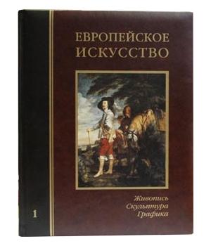 Подарочная книга «Европейское искусство»
