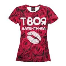 Женская футболка Твоя валентинка