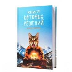 Ежедневник, книга-гадание Книга котовых решений
