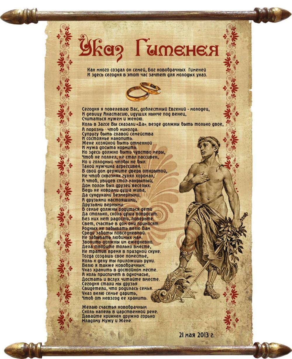 Поздравления молодоженов на белорусском языке