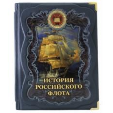 Подарочное издание История российского флота