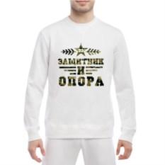 Мужской свитшот Опора и защитник