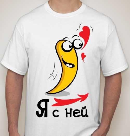 Мужская футболка Я с ней, перчик