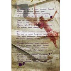 Пергамент Романтическое поздравление-пожелание для любимых