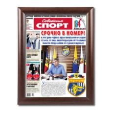 Газета Советский спорт на юбилей - рама Престиж-1