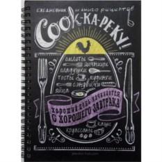 Ежедневник Книга рецептов COOK-ка-реку