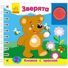 Книжка для пальчикового рисования с краской «Зверята»