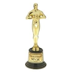 Статуэтка Оскар. Лучший муж