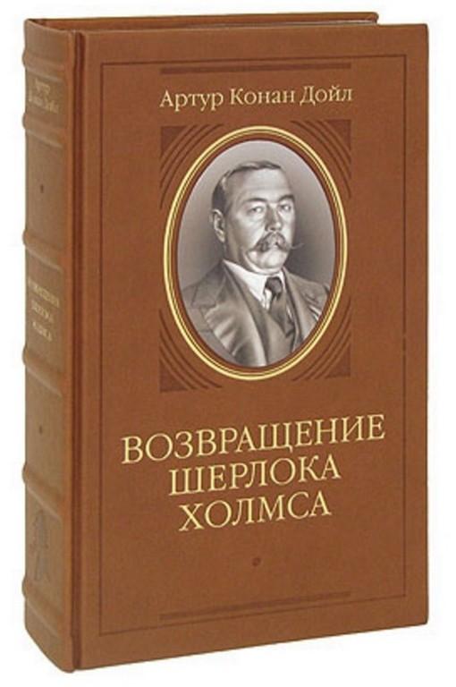 А.Конан Дойл Возвращение Шерлока Холмса
