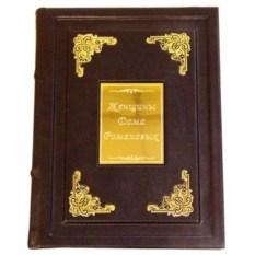 Подарочная книга Женщины Дома Романовых