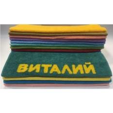 Полотенце с вышивкой Виталий