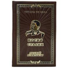 Подарочная книга Иосиф Сталин. Русский коммунизм
