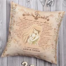 Декоративная подушка с вашим именем Стихотворение маме