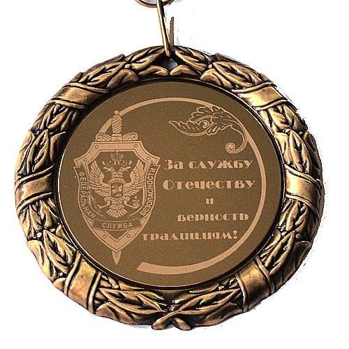 Медаль За службу Отечеству и верность традициям
