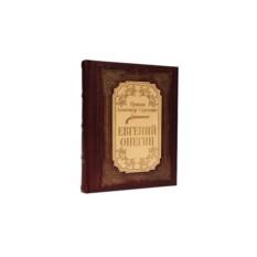 Книга «Евгений Онегин» А.С. Пушкин