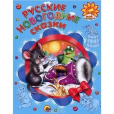 Детская книга Русские новогодние сказки