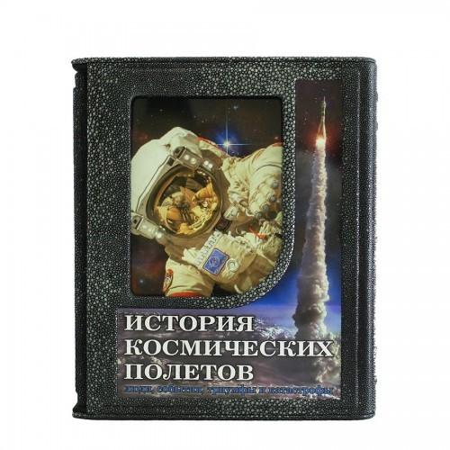 Подарочная книга История космических полетов