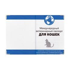 Обложка на ветеринарный паспорт Кошачий документ