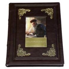 Подарочная книга «Нострадамус»