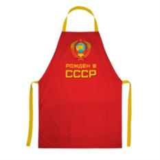 Фартук «Рожден в СССР»