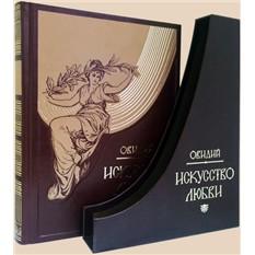 Книга Искусство любви, Овидий