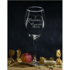 Именной бокал для вина Любимой жене