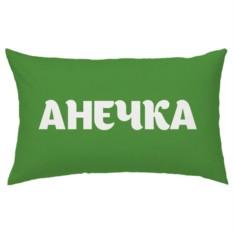 Зеленая подушка с вашим именем