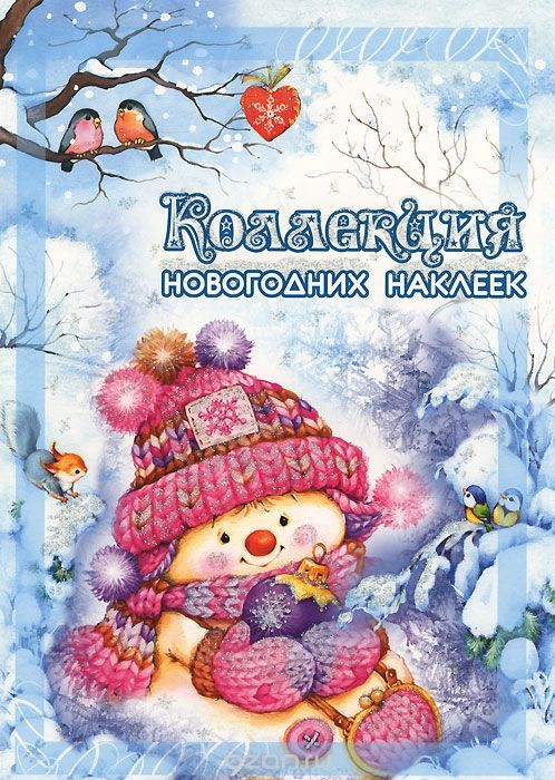 Коллекция новогодних наклеек Снеговичок