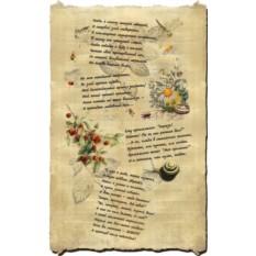 Папирус Романтическое поздравление второй половинке