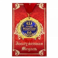 Медаль Лучший водитель