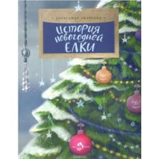 Детская книга История новогодней ёлки