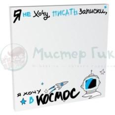 Склеростикер Я не хочу писать записки, я хочу в космос