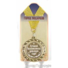 Подарочная медаль Лучший воспитатель детского сада