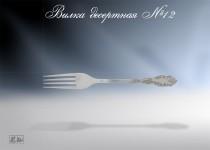 Десертная серебряная вилка №12