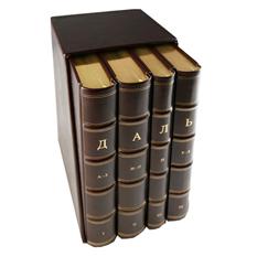 Книга «В.И. Даль. Толковый словарь»