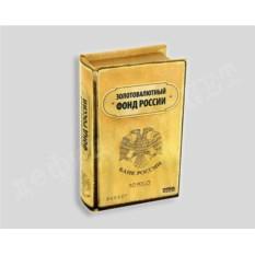 Малая книга-сейф «Золотовалютный фонд России»