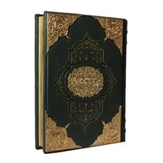 Подарочная книга Коран большой с литьём
