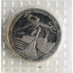 Монета Освобождение г. Севастополя от фашистских войск