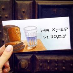 Конверт для денег «На хлеб и воду»