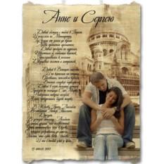 Романтическое письмо на папирусе в держателях
