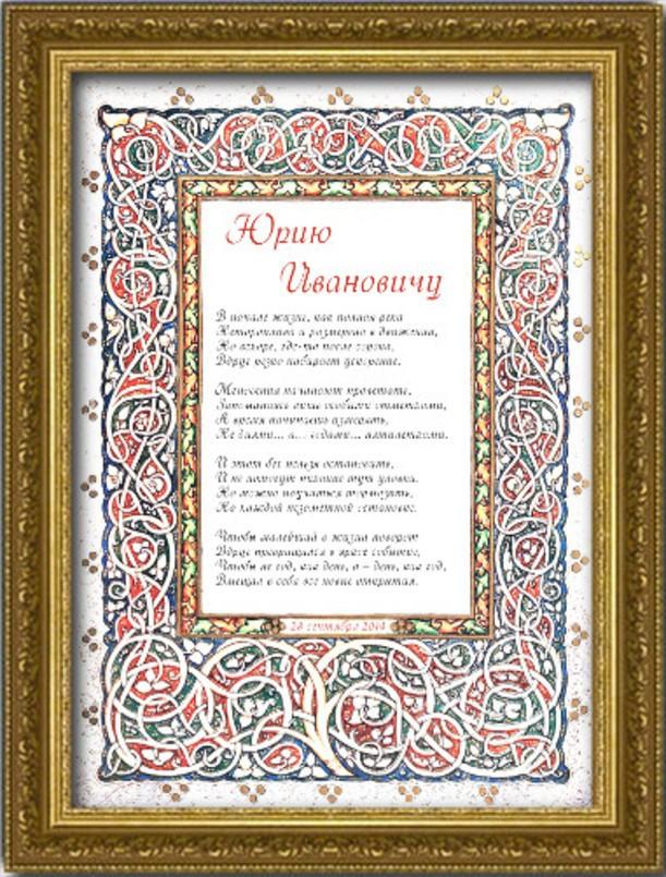 Открытка в древнерусском стиле, открытки благословение