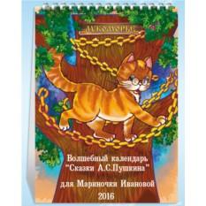 Именной настольный календарь «Сказки Пушкина»