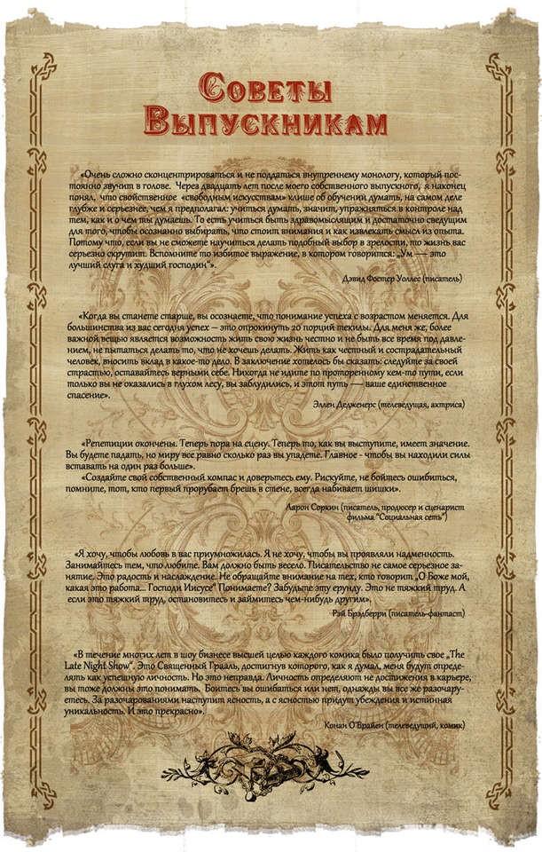 Советы выпускникам - цитаты знаменитых людей, пергамент