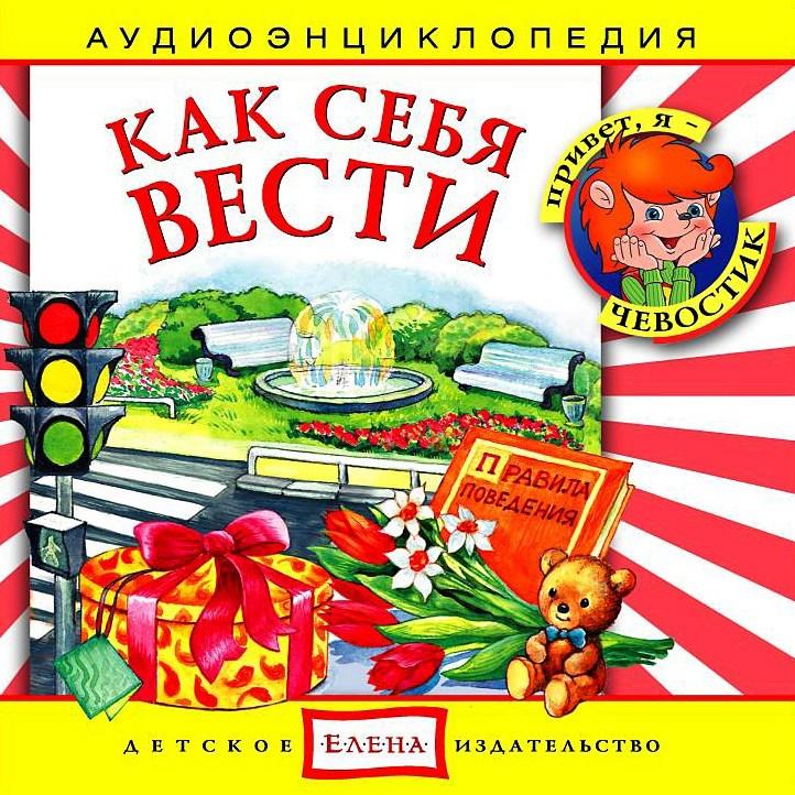 Энциклопедия дяди Кузи и Чевостика Как вести себя