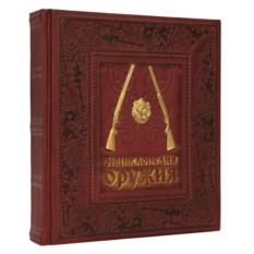 Подарочная книга Энциклопедия оружия